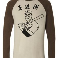 upvoted.top:The Big Lebowski Kaoru Betto Baseball Raglan T-shirt